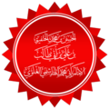 الإمام أبي محمد الحسن بن محمد بن الحنفية.png