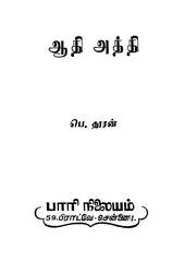 ஆதி அத்தி