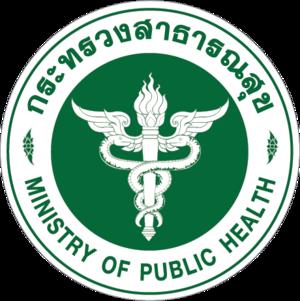Ministry of Public Health (Thailand) - Image: ตรากระทรวงสาธารณสุขใ หม่