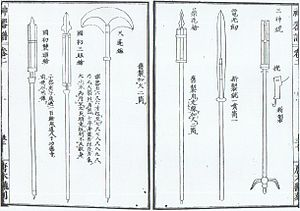 Combination weapons - Image: 《神器譜》的結合式武器