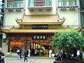 上海蔡同德1882.jpg