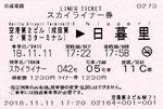 京成電鉄 スカイライナー券 スカイライナー42号.png