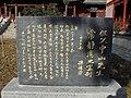 南京毘卢寺纪念碑 - panoramio.jpg