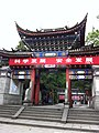大理文化公园 - panoramio.jpg
