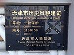 成都道141-147号铭牌.jpg