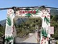 拉法阿勒吊橋 - panoramio.jpg