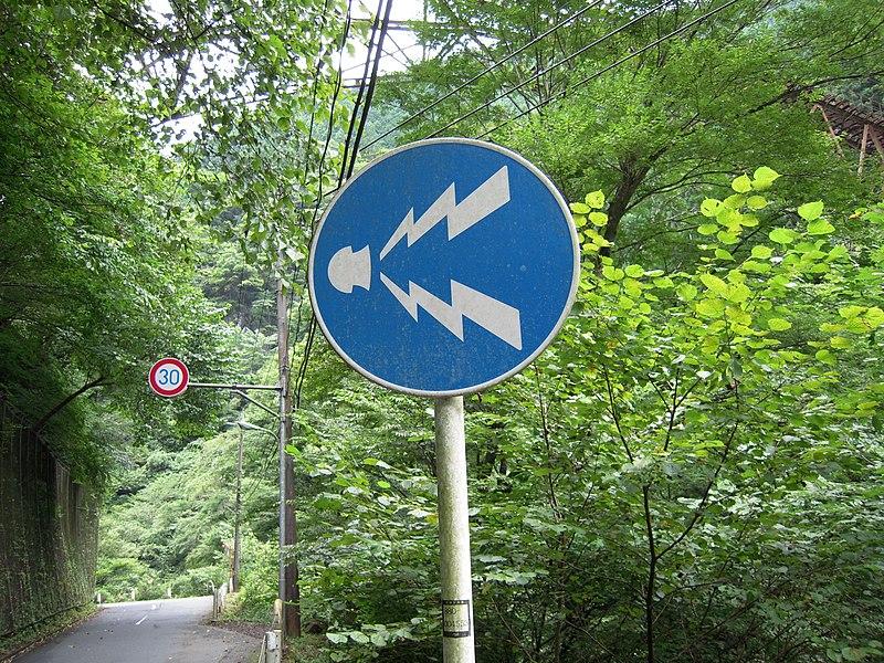 ファイル:標識警笛鳴らせ標識.jpg