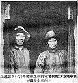 江寧地方法院候審室門前之陳獨秀與彭述之.jpg