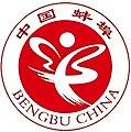 蚌埠城市形象标志.jpg