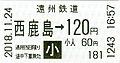 遠州鉄道 西鹿島 120円区間 小児.jpg