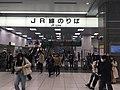 静岡駅在来線改札.jpg