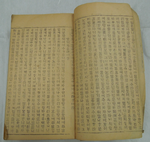 1887 New Testament translated in Korean language.png