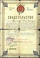 1925. Свидетельство школы милиции.jpg