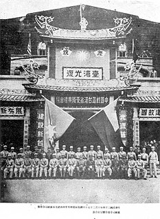 day marking the anniversary of the end of Japanese rule over Taiwan on 25 October 1945