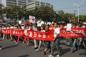 Xiao Riben - Image: 2012 China anti Japanese demonstrations in Beijing