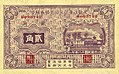 20 cents - Kuang Hsin Syndicate of Heilungkiang, Harbin branch (1929) 01.jpg
