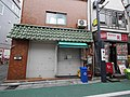 3 Chome Kitazawa, Setagaya-ku, Tōkyō-to 155-0031, Japan - panoramio (51).jpg