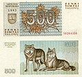 500 литовских талонов 1993.jpg