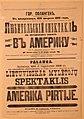 Amerika pirtyje poster 1899.jpg