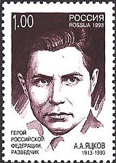 Anatoli Yatskov on Russian stamp.jpg