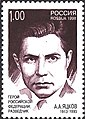 Anatoli Yatskov on Russian stamp.jpg