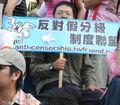 Anti-Censorship Taiwan on the end of Taiwan Pride 2005.jpg