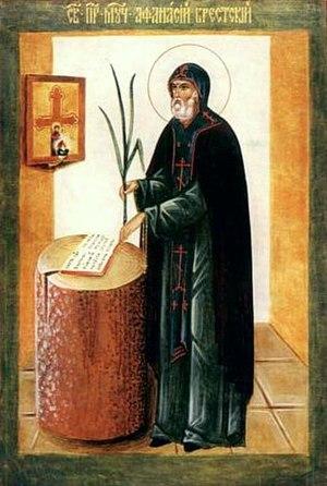 Athanasius of Brest-Litovsk - Saint Aphanasiy of Brest