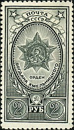 Awards of the USSR-1945. CPA 961.jpg