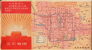 "Four Olds - A 1968 map of Beijing showing streets and landmarks renamed during the Cultural Revolution. ""Āndìngménnèidàjiē"" (Stability Gate Inner Street) became ""Dàyuèjìnlù"" (Great Leap Forward Road), ""Táijīchǎngdàjiē"" (Táijī Factory Street) became ""Yǒnggélù"" (Perpetually Ousting Road), ""Dōngjiāomínxiàng"" (East Cross People Lane) was renamed ""Fǎndìlù"" (Anti-Imperialist Road), ""Běihǎigōngyuán"" (North Sea Park) was renamed ""Gōngnóngbīnggōngyuán"" (Worker-Peasant-Soldier Park) and ""Jǐngshāngōngyuán"" (View Mountain Park) became ""Hóngwèibīnggōngyuán"" (Red Guard Park). Most of the Cultural Revolution-era name changes were later reversed."