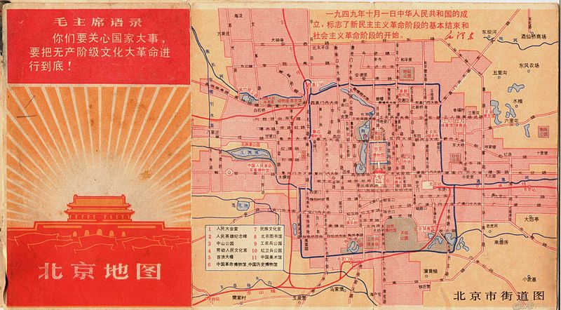 "A 1968 map of Beijing showing streets and landmarks renamed during the Cultural Revolution. ""Andingmenneidajie"" (Stability Gate Inner Street) became ""Dayuejinlu"" (Great Leap Forward Road), ""Taijichangdajie"" (Taiji Factory Street) became ""Yonggelu"" (Perpetually Ousting Road), ""Dongjiaominxiang"" (East Cross People Lane) was renamed ""Fandilu"" (Anti-Imperialist Road), ""Beihaigongyuan"" (North Sea Park) was renamed ""Gongnongbinggongyuan"" (Worker-Peasant-Soldier Park) and ""Jingshangongyuan"" (View Mountain Park) became ""Hongweibinggongyuan"" (Red Guard Park). Most of the Cultural Revolution-era name changes were later reversed. Beijing 1968 I.jpg"
