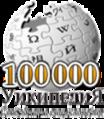 Bg Vikipedia 100000 v2.png