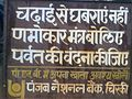 Billboard Shikharji.jpg