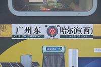Board of Z236-237 and Z238-235 (20160323183100).jpg