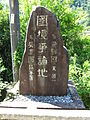 Border Stone Gero City Japan.JPG