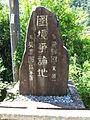 Border Stone Gero City Japan.JPG