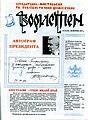 Borysten1991.jpg