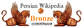 Bronze Contributor.png