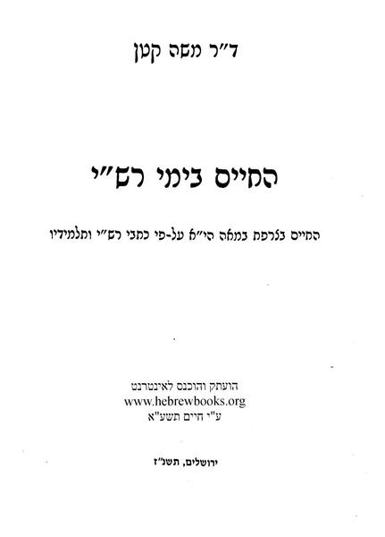 File:Catane Ha-Hayyim-be-Yemei-Rashi HB48060.pdf
