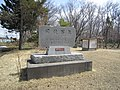Centennial Monument of Oyafuru Elementary School.jpg