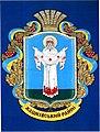 Coat of Arms of Zhashkiv Raion.jpg