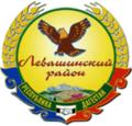Coat of arms of Levacinski Rajon.png