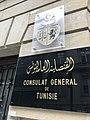 Consulat général de Tunisie à Paris, 2018.jpg