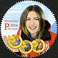 Darya Domracheva 2014 Belarus stamp.jpg