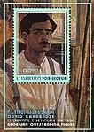 David Kakabadze 2018 stamp of Georgia.jpg