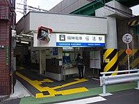 Dempo station new.JPG