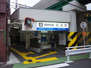 Dempō Station Railway station in Osaka, Japan