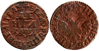 Denga - A copper denga minted during the reign of Tsar Peter I in 1704.