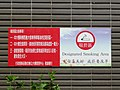 Designated smoking area sign, Xinzhuang Joint Office Tower, Executive Yuan 20170728.jpg