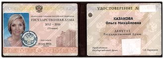State Duma - Identity card of a Deputy of the State Duma (6th convocation: 2011–16)