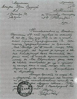 Document of the Varna Macedonian-Adrianopolitan Society, 4 October 1902.jpg